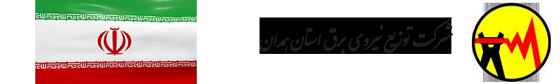 شرکت توزیع نیروی برق شهرستان کبودرآهنگ